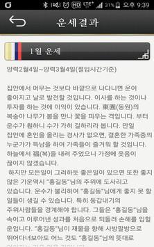 진짜 토정비결 apk screenshot