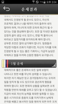 명가 대인운세 apk screenshot