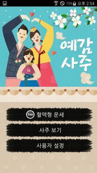 예감사주 poster