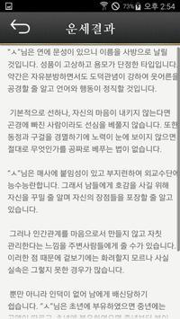 예감사주 apk screenshot
