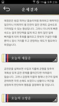 예감로또운 apk screenshot