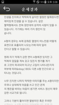 복덩이사주풀이 screenshot 1