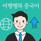 여행행복중국어편 icon