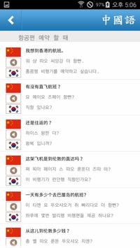 여행행복중국어편 screenshot 1