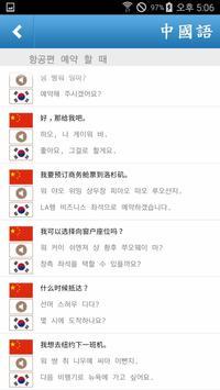 여행행복중국어편 screenshot 2