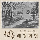 전통 천년유산 배경 icon