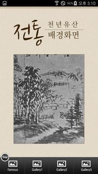 전통 천년유산 배경 poster