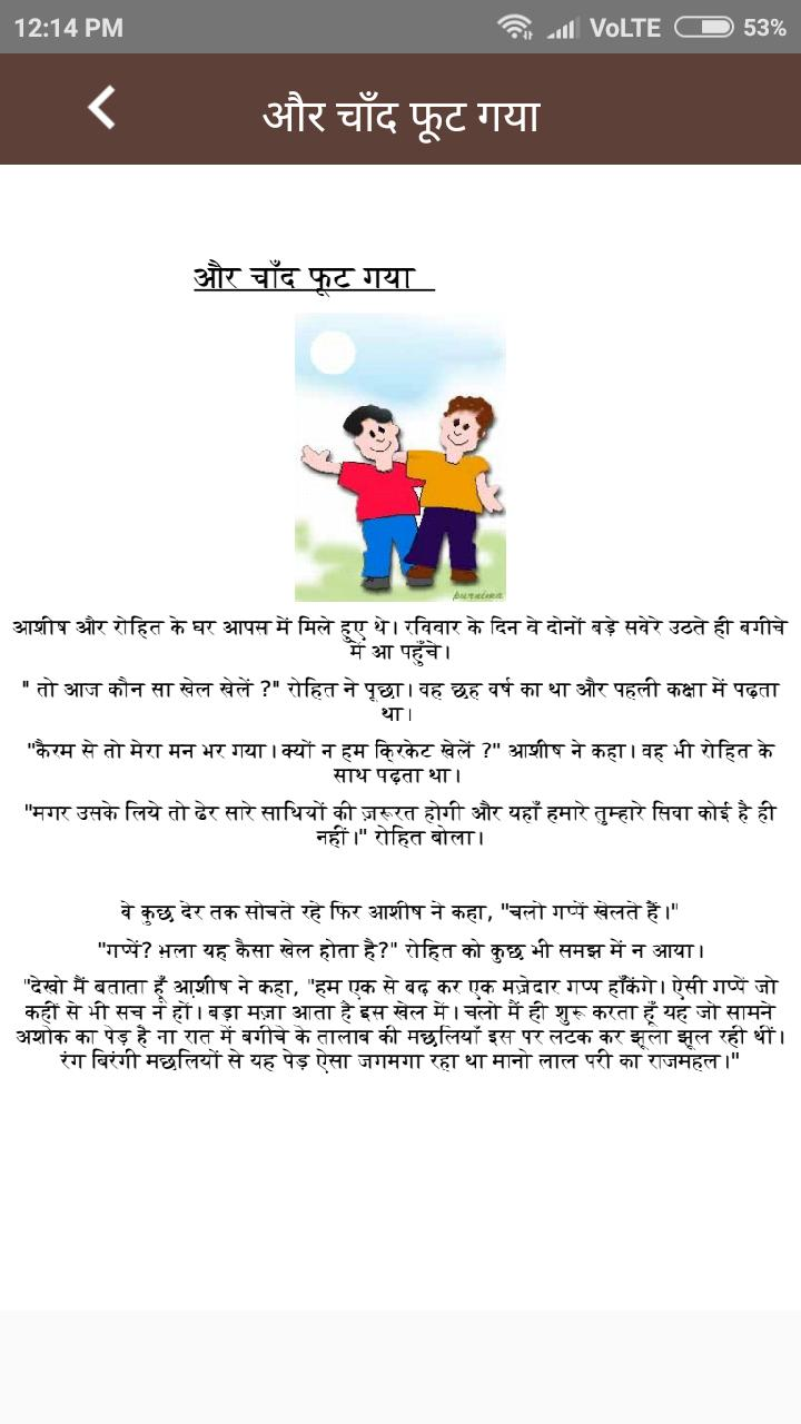 Kids Short Stories - Hindi for Android - APK Download