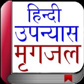 Hindi Novel - मृगजल icon