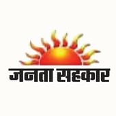 Janta Sahkar Epaper icon