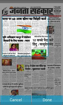 Janta Sahkar Epaper screenshot 4