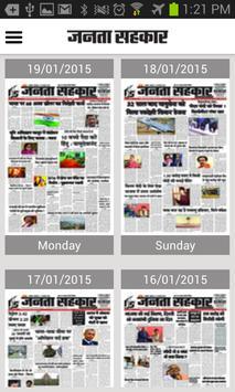 Janta Sahkar Epaper screenshot 1