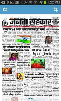 Janta Sahkar Epaper screenshot 2