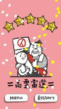 How to be a FAN-競選篇 screenshot 4