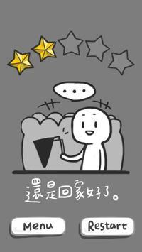 How to be a FAN-競選篇 screenshot 17