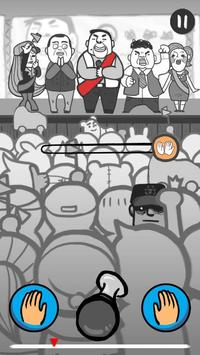 How to be a FAN-競選篇 screenshot 3