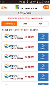 자재쿱 멤버쉽 apk screenshot