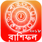 Bangla Rashifal 2018 Horoscope icon