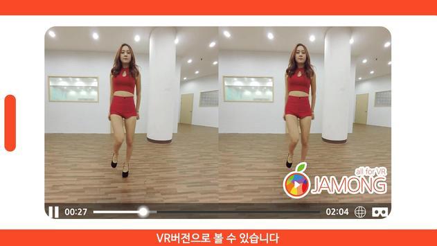 VR-JAMONG apk screenshot
