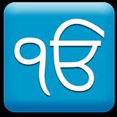 Japji Sahib : Path & Audio icon