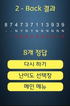 두뇌 훈련 프로젝트 - N-Back apk screenshot