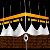 منهاج الحج icon