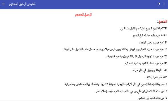 منهاج الحج poster