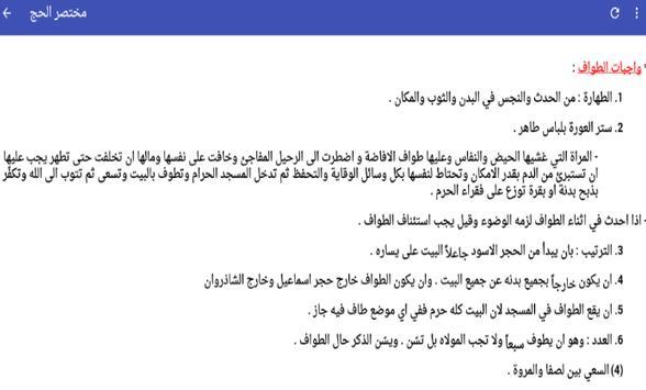 منهاج الحج screenshot 2