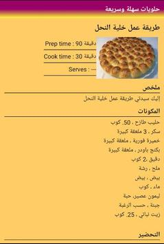 حلويات سهلة وسريعة poster