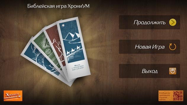 ХрониУМ poster