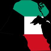 الكويت نيوز icon