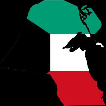 الكويت نيوز poster