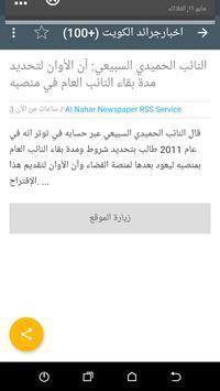 الكويت نيوز apk screenshot