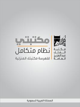 مكتبتي screenshot 2