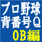 プロ野球背番号クイズOB編 icon