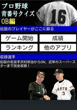 プロ野球背番号クイズOB編 poster