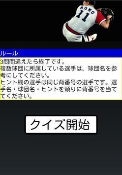 プロ野球背番号クイズOB編 apk screenshot