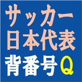 サッカー日本代表背番号クイズ icon