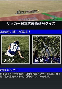 サッカー日本代表背番号クイズ poster
