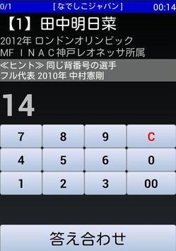 サッカー日本代表背番号クイズ apk screenshot