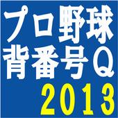 プロ野球背番号クイズ2013 icon
