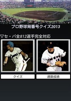 プロ野球背番号クイズ2013 poster