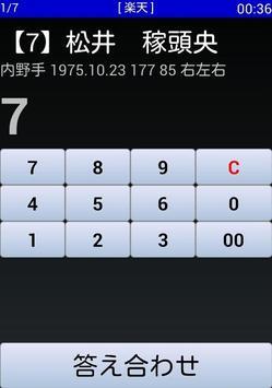 プロ野球背番号クイズ2013 apk screenshot
