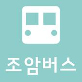 조암 버스(서비스 종료) icon