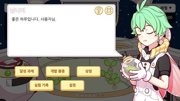 Plant Ship2 screenshot 3