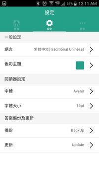方向指引中文版 apk screenshot