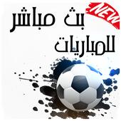 بث مباشر للمباريات 2017 ⚽️ icon