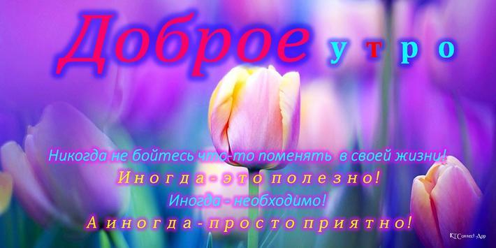 Доброе утро, Добрый день, Доброй ночи poster