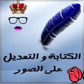 التعديل و الكتابة على الصورة icon