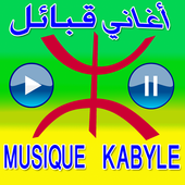 Musique Kabyle أغاني قبائلية icon